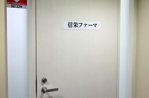 田村薬品 店舗入り口