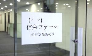 田村薬品 店舗入り口2